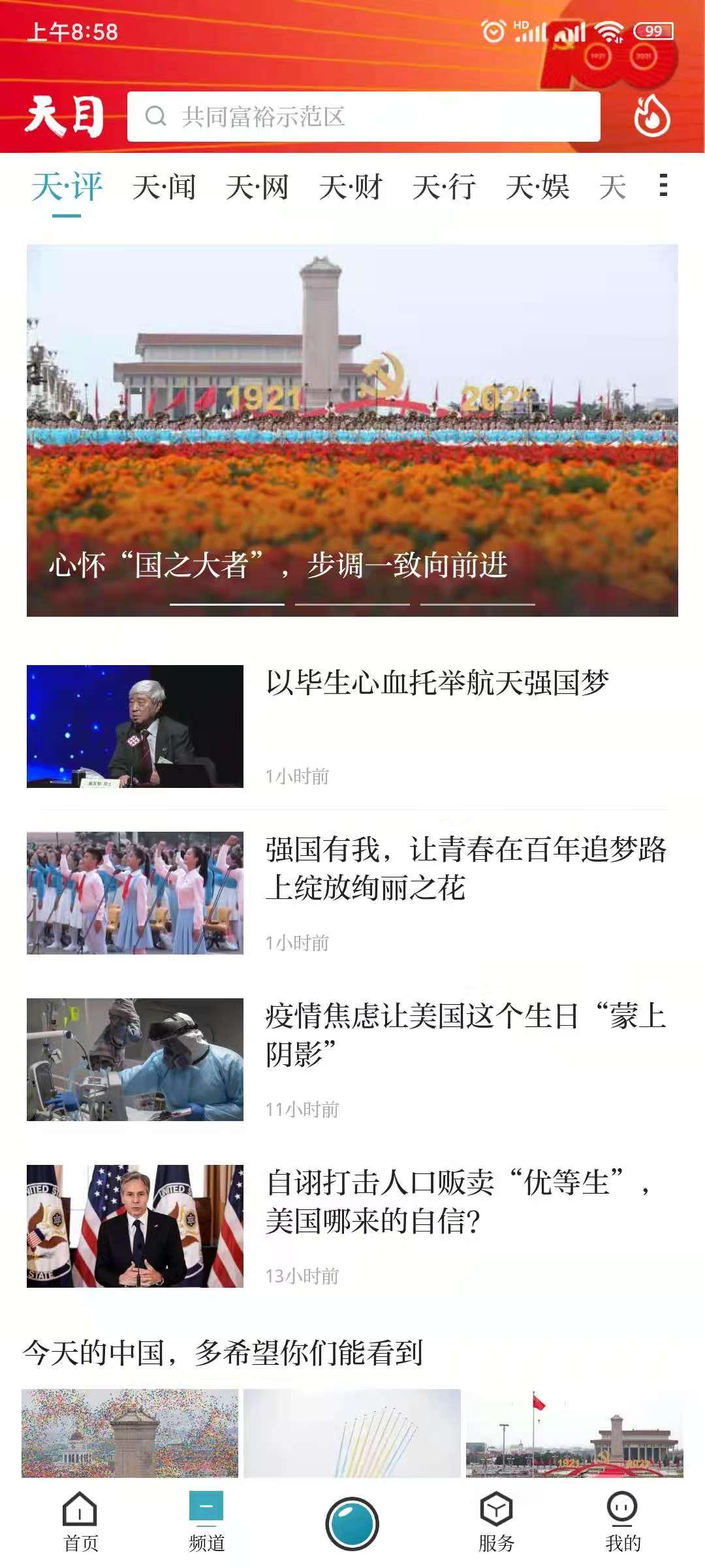 天目新闻app苹果版