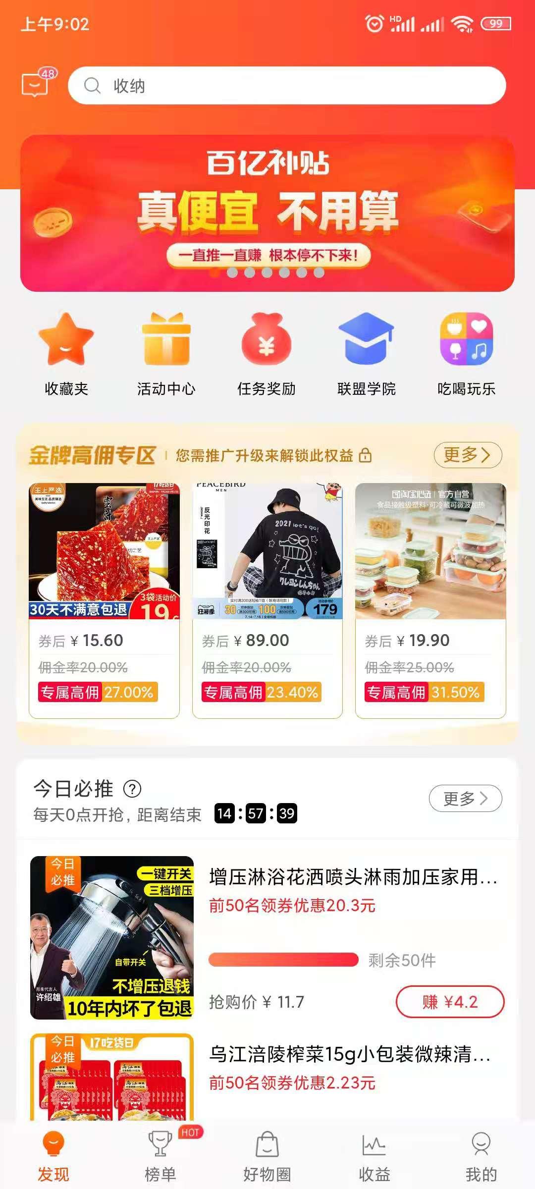 淘宝联盟app苹果版