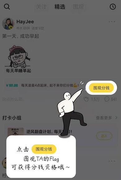 脸疼app怎么分钱