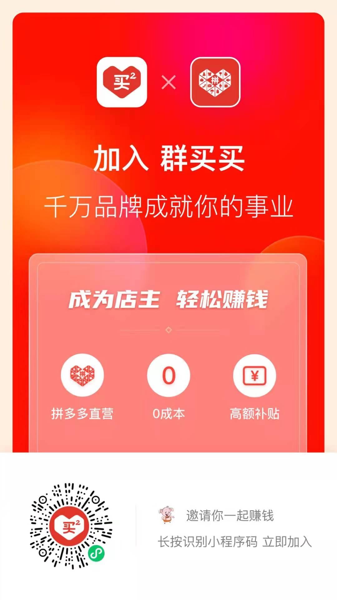 群买买app下载