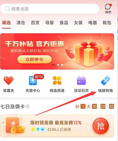 多多进宝app怎么转拼多多链接