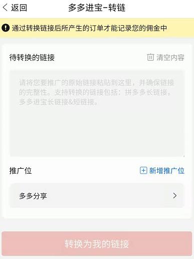 多多进宝app怎么转链