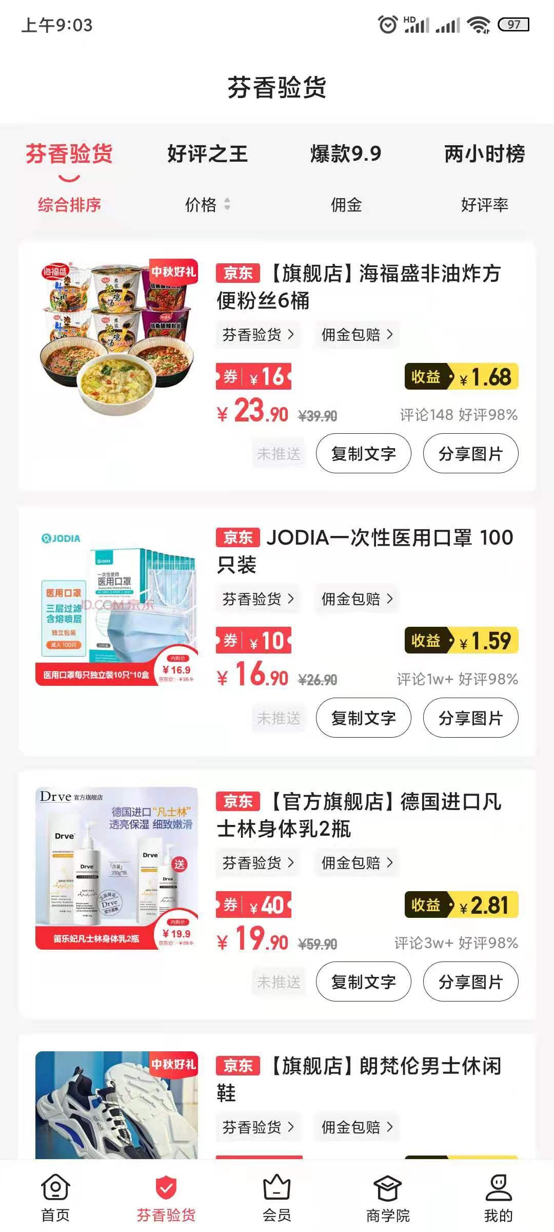 芬香app苹果版