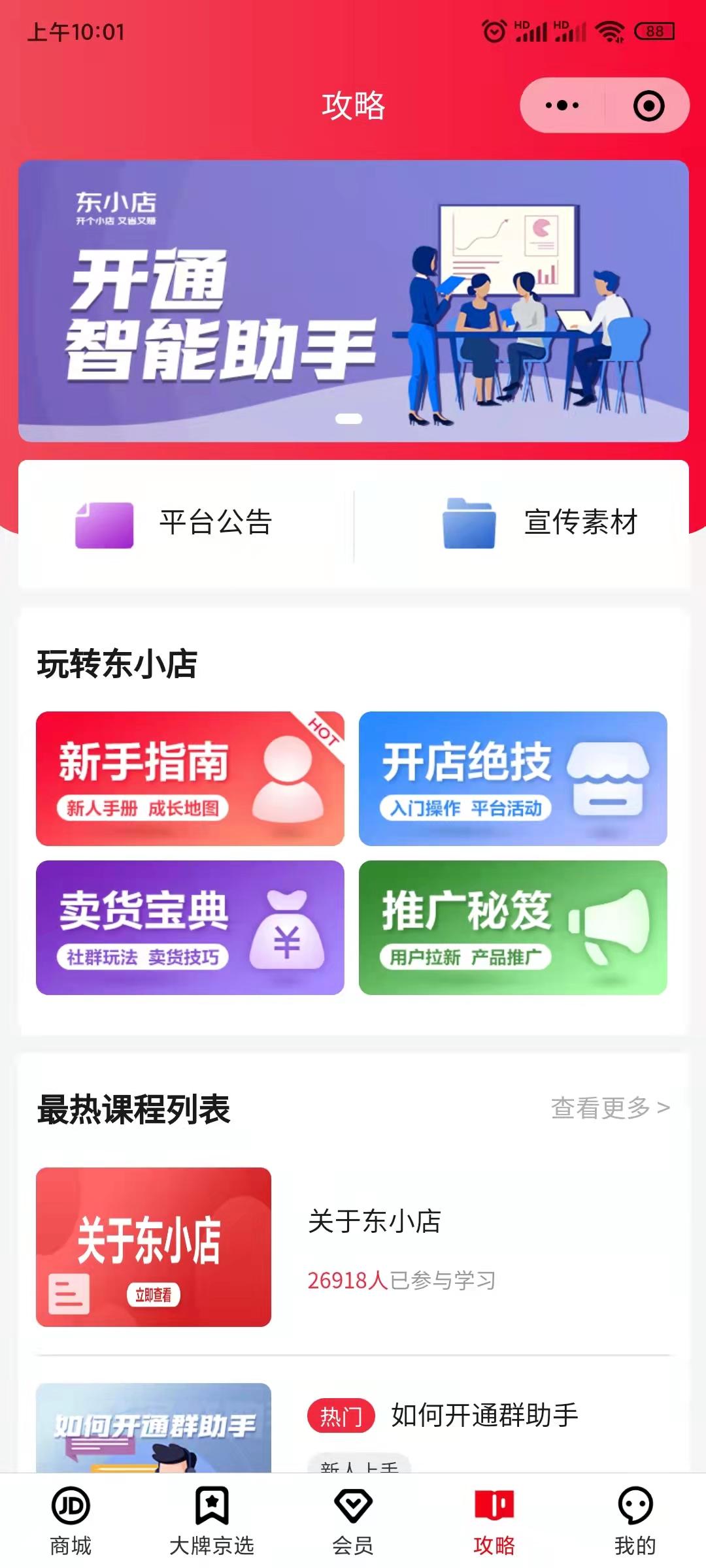 东小店app苹果版