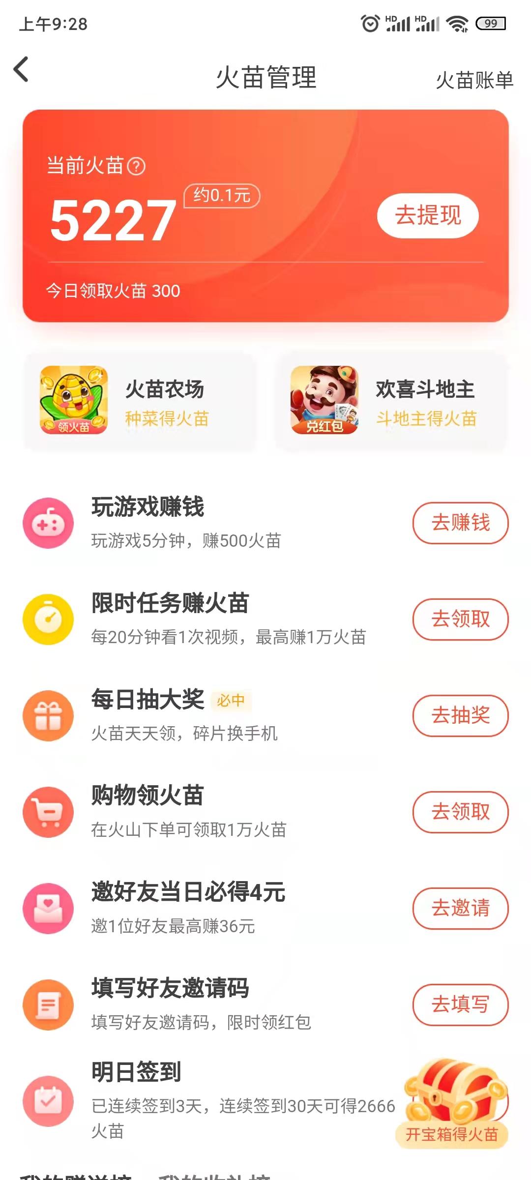 抖音火山版app苹果版